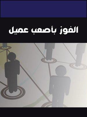 cover image of الفوز بأصعب عميل