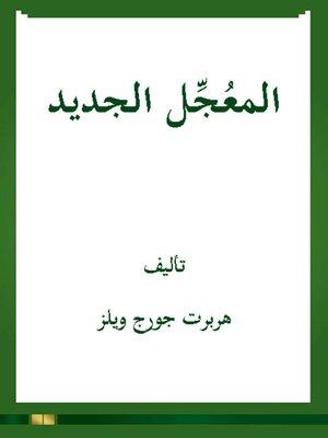 cover image of المُعجِّل الجديد