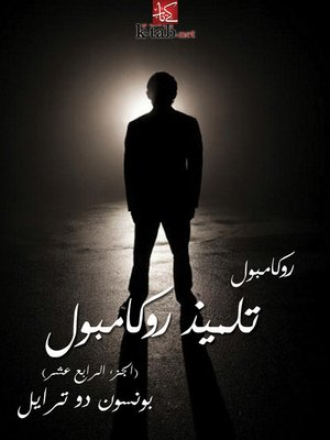 cover image of تلميذ روكامبول