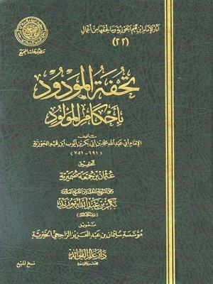 cover image of تحفة المودود بأحكام المولود