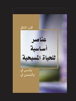 cover image of عناصر أساسية للحياة المسيحية - الجزء الثانى