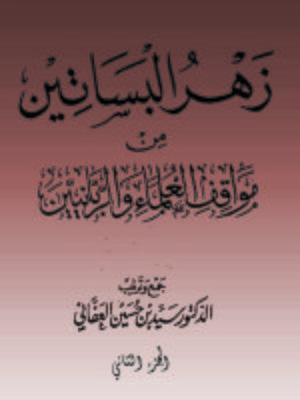 cover image of (زهرة البساتين من مواقف العلماء والربانيين ( الجزء الثاني