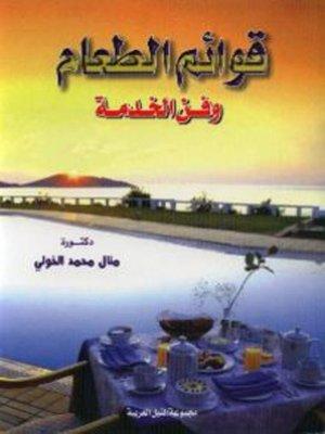 cover image of قوائم الطعام و فن الخدمة
