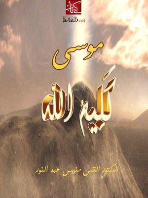 cover image of موسى كليم الله