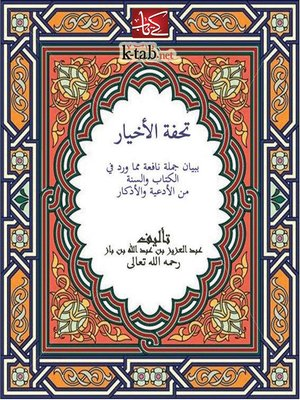 cover image of تحفة الأخيار