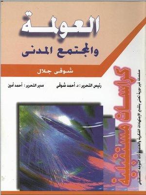 cover image of العولمة و المجتمع المدني
