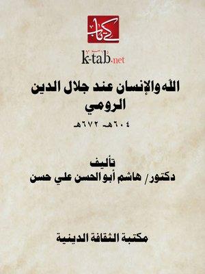 cover image of الله والإنسان عند جلال الدين الرومي