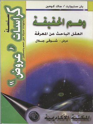 cover image of وهم الحقيقة