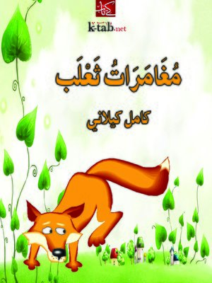 cover image of مغامرات ثعلب