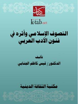 cover image of التصوف الإسلامي وأثره في فنون الأدب العربي