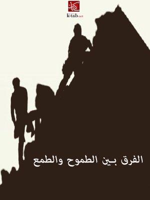 cover image of الفرق بين الطموح والطمع