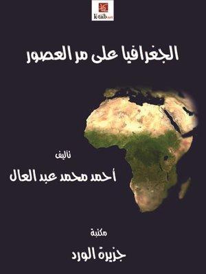 cover image of الجغرافيا على مر العصور