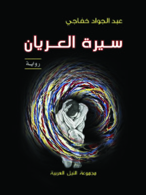 cover image of سيرة العريان - رواية