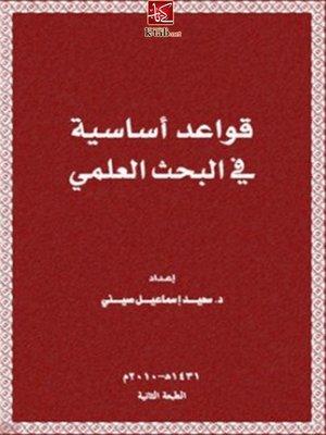 cover image of قواعد أساسية في البحث العلمي