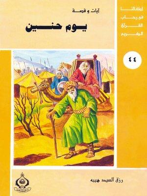 cover image of أطفالنا فى رحاب القرآن الكريم - (44)يوم حنين -