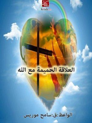 cover image of العلاقة الحميمية مع الله