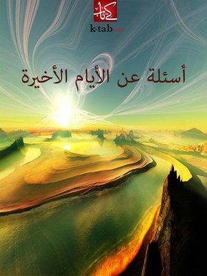cover image of أسئلة عن الأيام الأخيرة