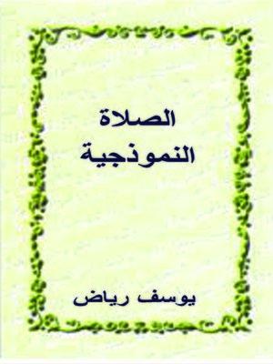 cover image of الصلاة النموذجية