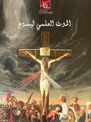 cover image of الموت العلمي ليسوع
