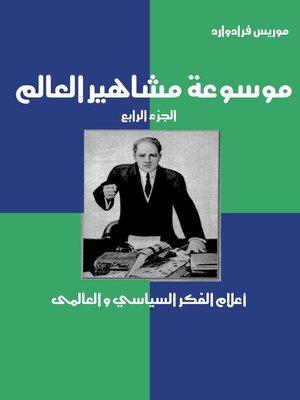 cover image of موسوعة مشاهير العالم - الجزء الرابع