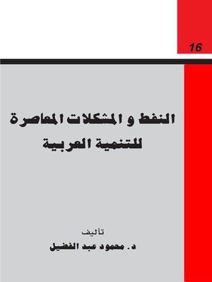 cover image of النفط و المشكلات المعاصرة للتنمية العربية