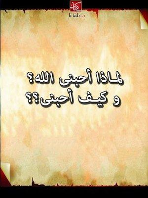 cover image of لماذا أحبنى الله؟ و كيف أحبنى؟