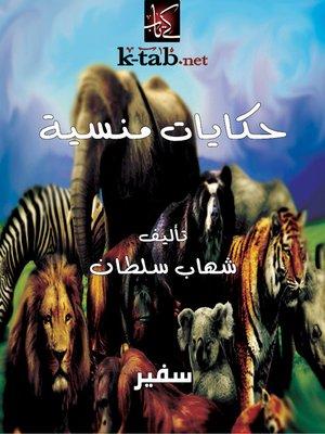 cover image of حكايات منسية