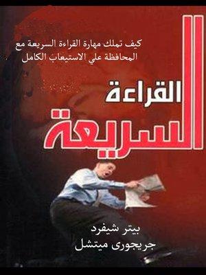 cover image of القراءة السريعة