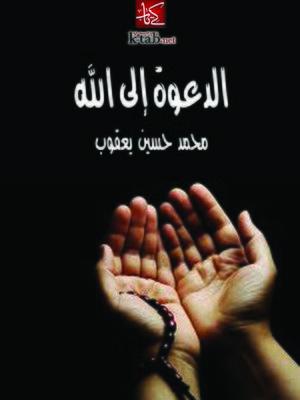 cover image of الدعوة الى الله