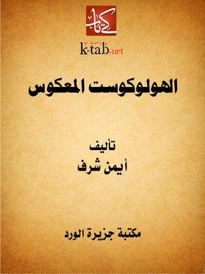 cover image of الهولوكوست المعكوس