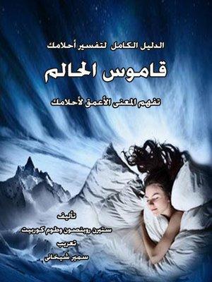 cover image of قاموس الحالم