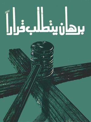 cover image of برهان يتطلب قرار