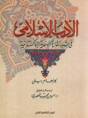 cover image of الأدب الإسلامى فى شبه القارة الهندية