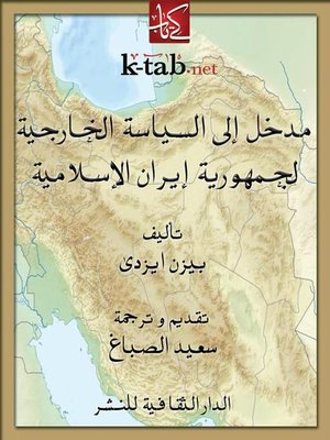 cover image of مدخل إلى السياسة الخارجية لجمهورية إيران الإسلامية