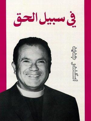 cover image of فى سبيل الحق
