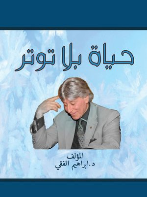 cover image of حياة بلا توثر