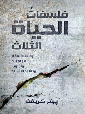 cover image of فلسفاتُ الحياة الثلاث