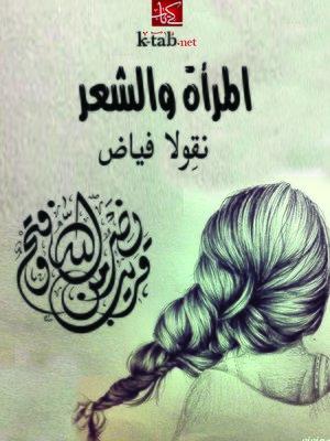 cover image of المرأة و الشعر