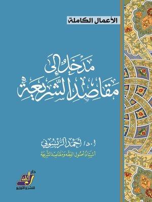 cover image of مدخل إلى مقاصد الشريعة