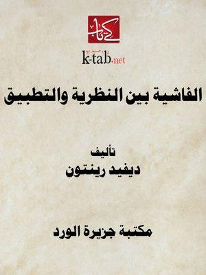 cover image of الفاشية بين النظرية والتطبيق