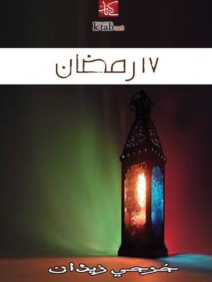 cover image of رمضان ١٧