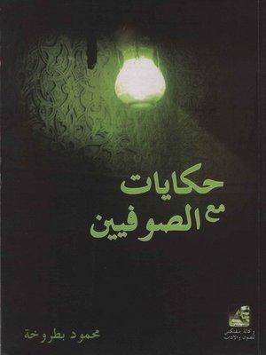 cover image of حكايات مع الصوفيين