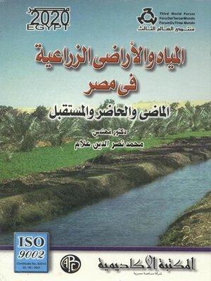 cover image of المياه و الأراضى الزراعية