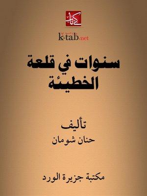 cover image of سنوات في قلعة الخطيئة