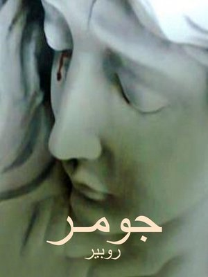 cover image of جومـــر