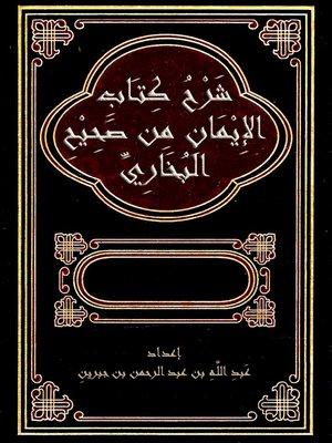 cover image of شرح كتاب الإيمان من صحيح البخاري