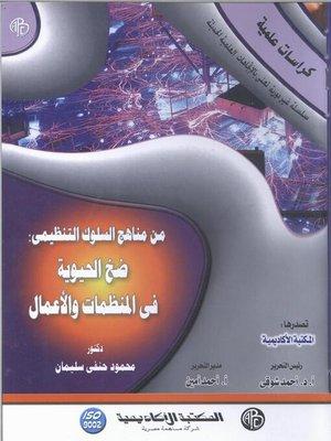 cover image of من مناهج السلوك التنظيمى ضخ الحيوية فى المنظمات و الأعمال