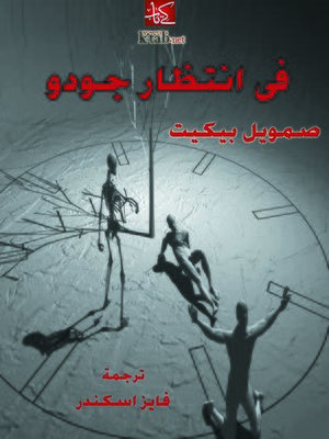 cover image of في إنتظار جودو