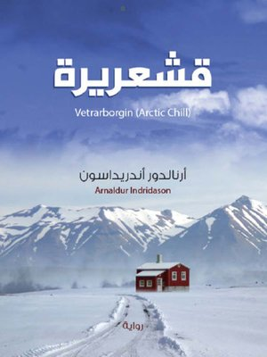 cover image of قشعريرة