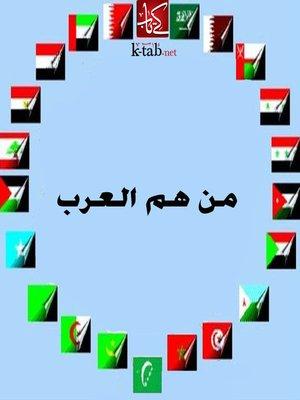 cover image of من هم العرب
